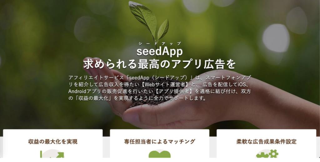SeedApp(シードアップ)