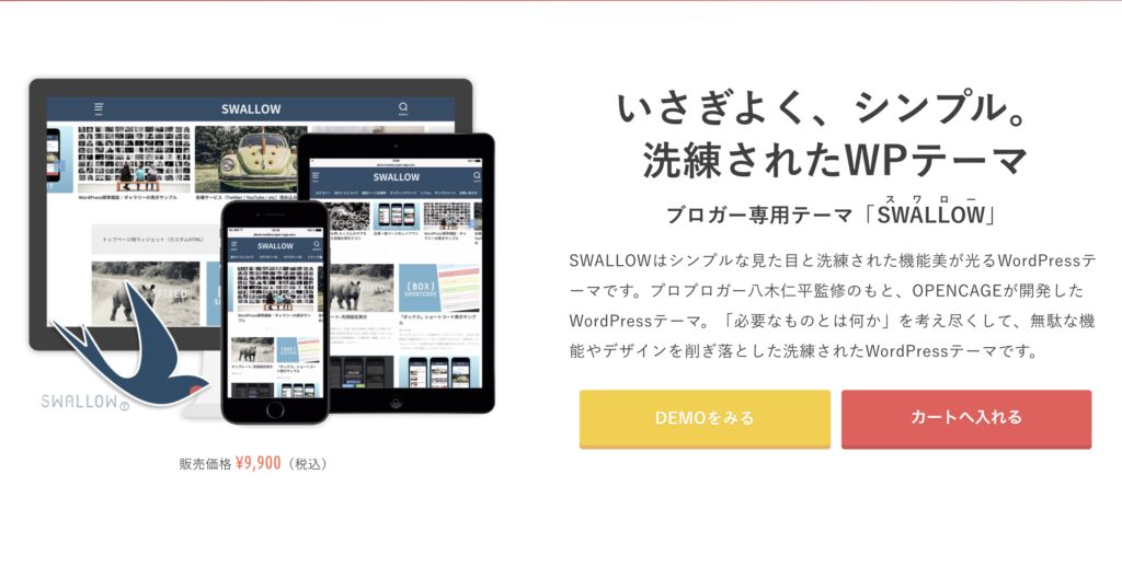 WordPressテーマ『スワロー』のレビュー・評判と導入方法を枚の画像付きで解説!