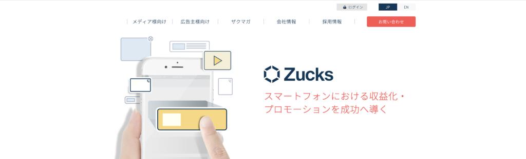 Zucksアフィリエイトの評判を現役アフィリエイターが解説!