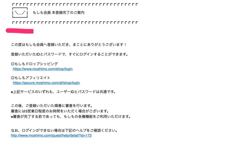 口座登録のメール