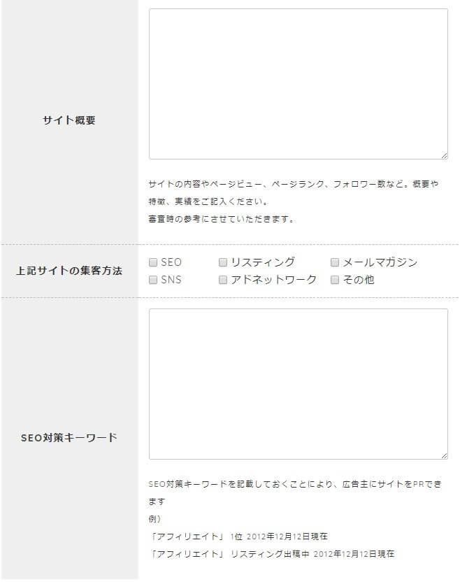 サイト情報2