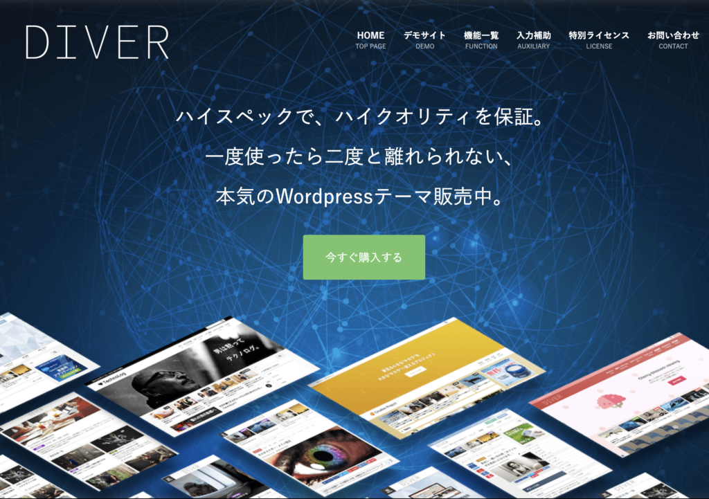 WordPressテーマ『DIVER』の評判をご紹介!【導入方法を枚の画像で解説!】