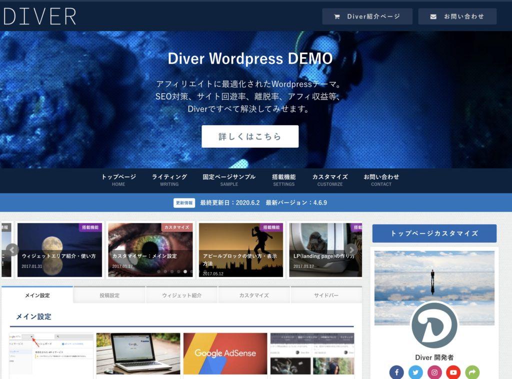 DIVERのデモサイト
