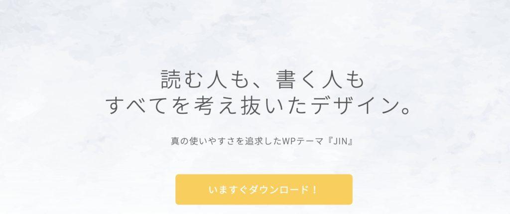WordPressテーマ『JIN』の評判と口コミを徹底検証【メリット・デメリットも公開!】