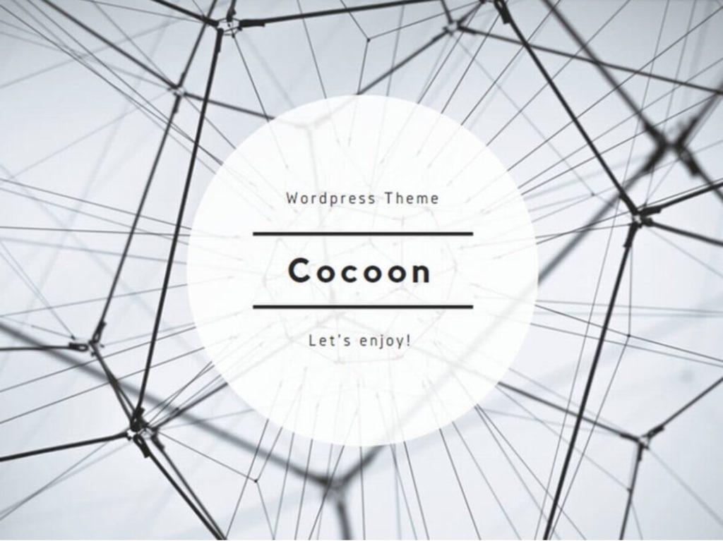 WordPressテーマ『Cocoon』の評判をご紹介!【ダウンロード方法も解