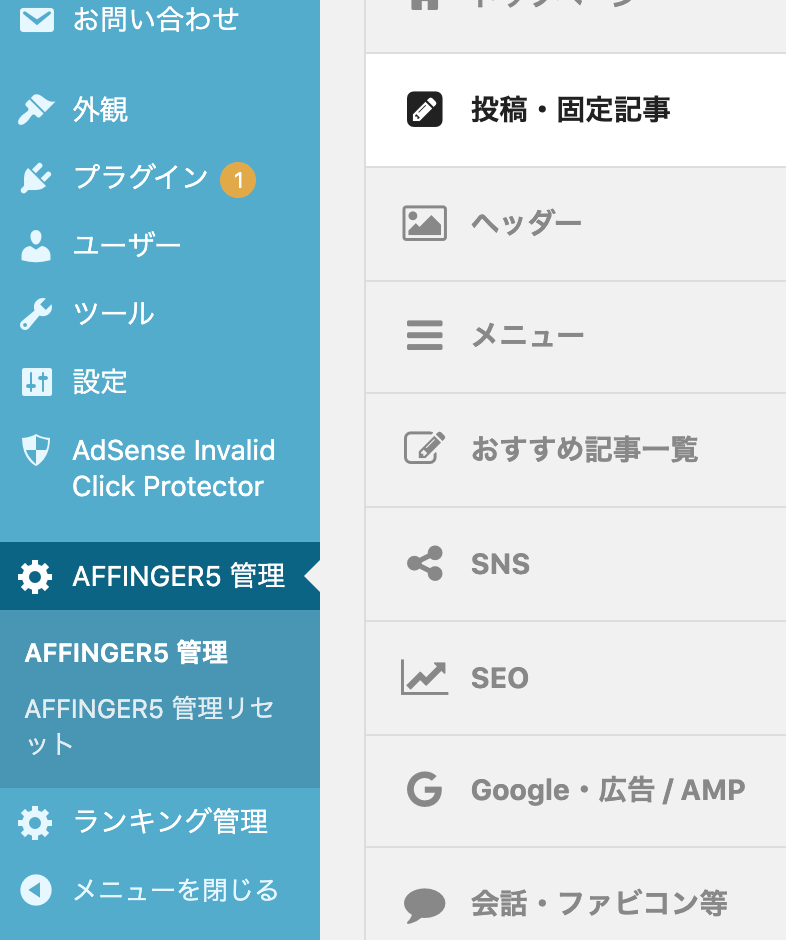 『AFFINGER5 管理』→『投稿・固定記事設定』