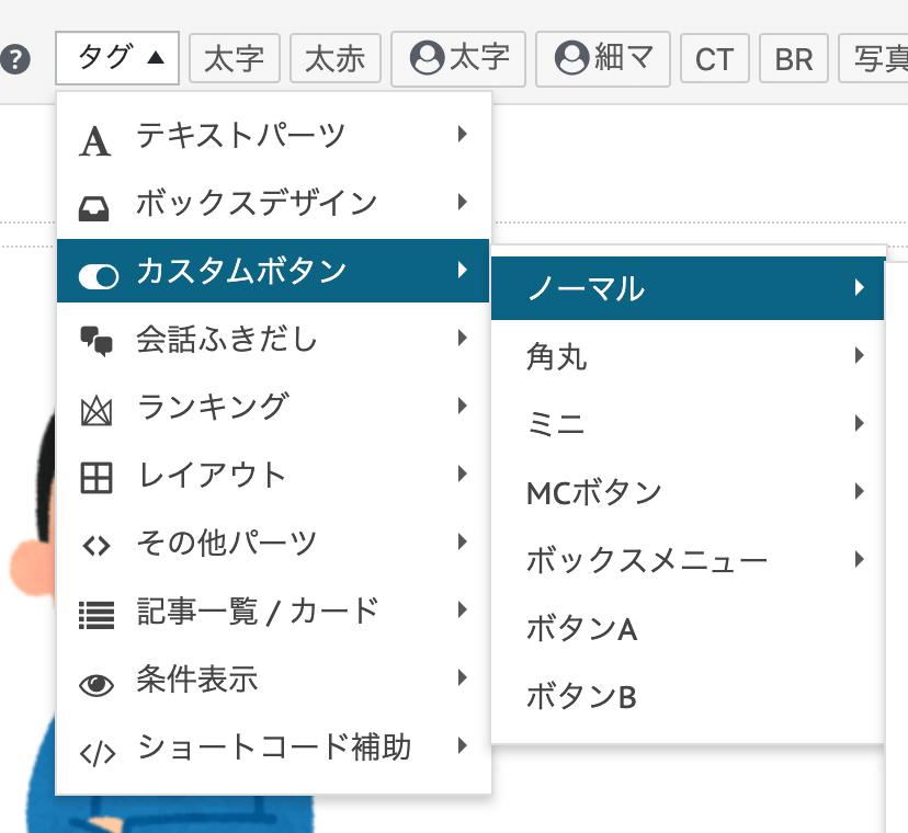 「カスタムボタン」→『ノーマル』