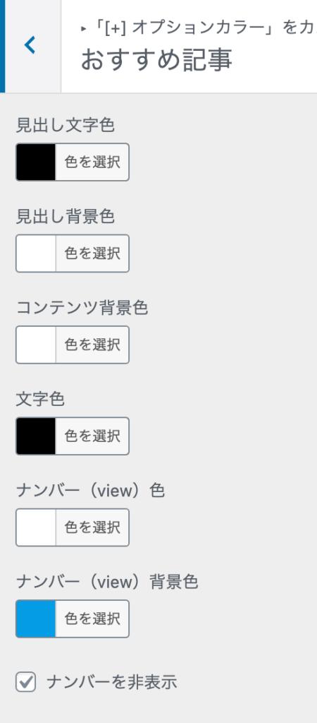 『[+]オプションカラー』→『おすすめ記事』