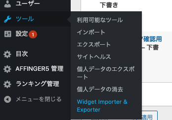 『ツール』→『Widget Importer & Exporter』