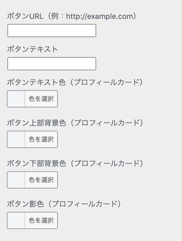リンクボタン追加