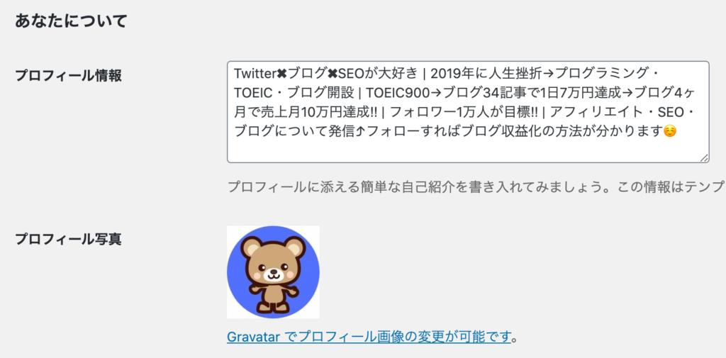 【プロフィール情報】