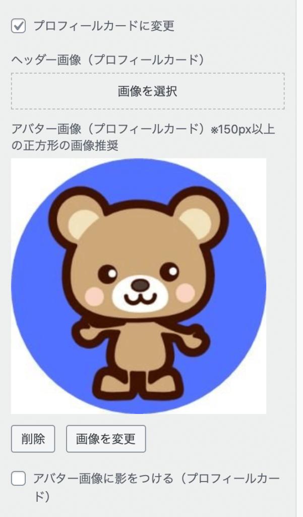 『サイト管理者紹介』