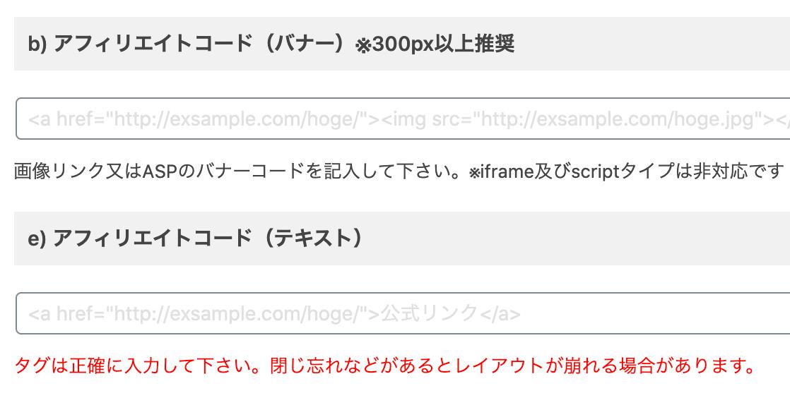 アフィリエイトコード(バナー)、(テキスト)