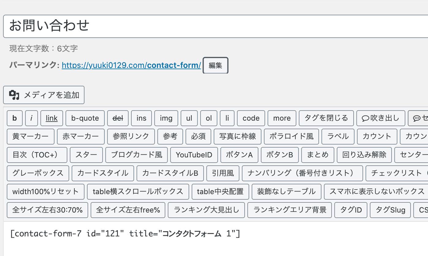 『固定ページ』→『新規追加』→『ショートコードを貼り付け』