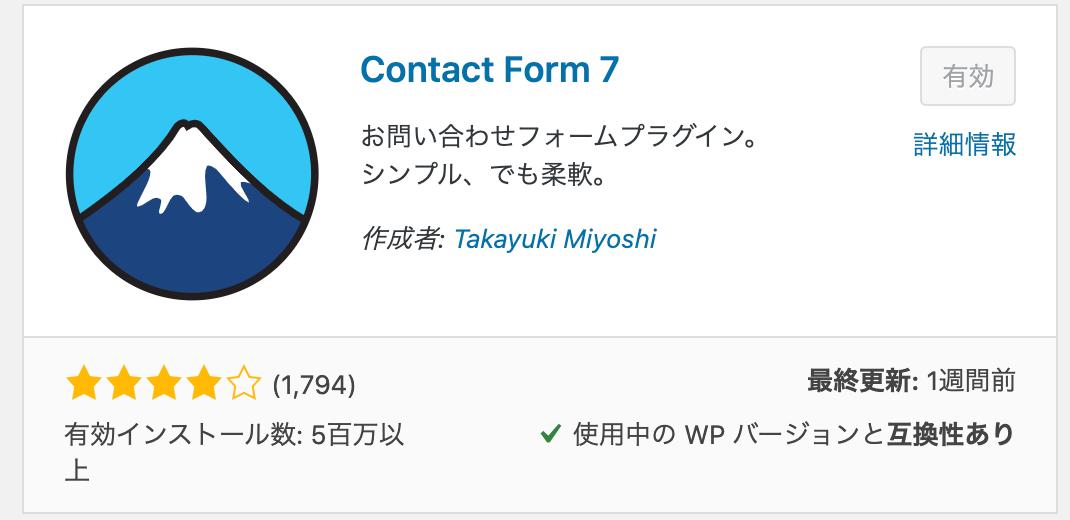 WordPress管理画面『プラグイン』→『新規追加』→検索窓に『Contact form7』を入力→『インストール』→『有効化』