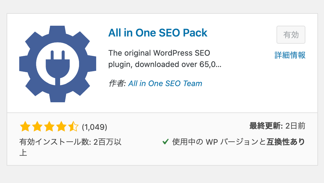 『All in One SEO Pack』