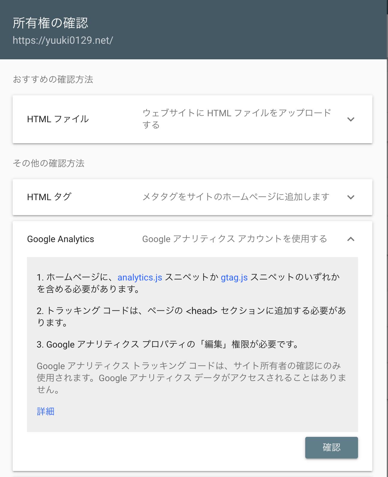 『Google Analytics』