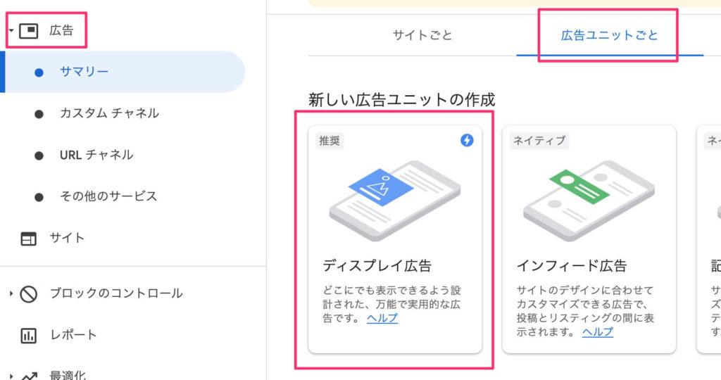 「広告」→「広告ユニットごと」→「ディスプレイ広告」