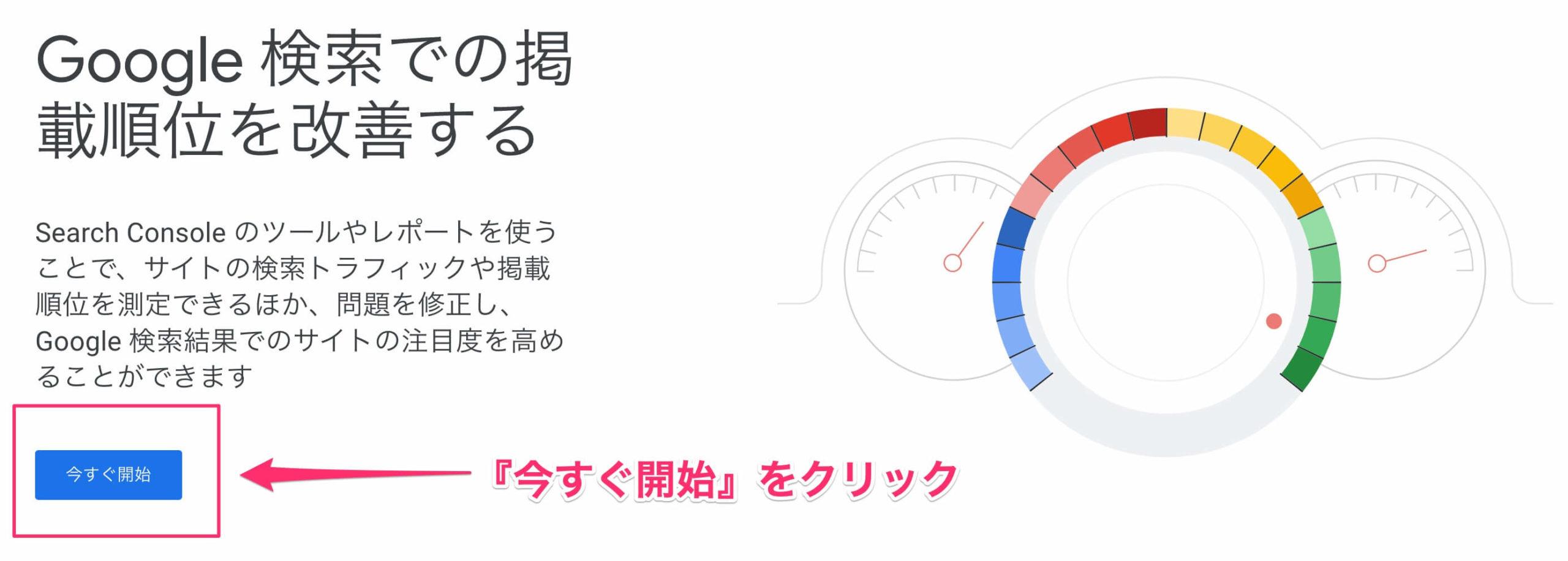 Googleサーチコンソールの公式ページ