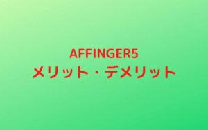 AFFINGER5 メリット・デメリット