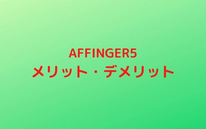 AFFINGER5 メリット・デメリット