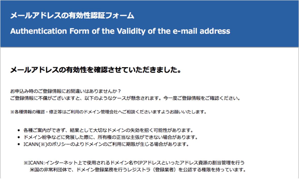 『メールアドレスの有効性認証フォーム』