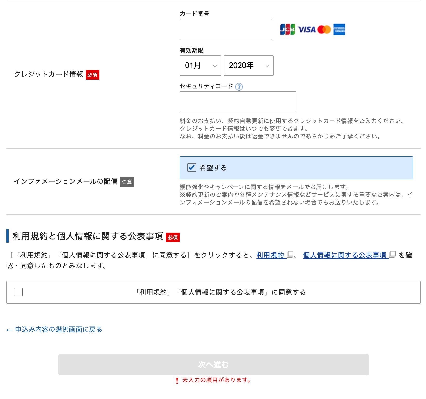 登録情報2