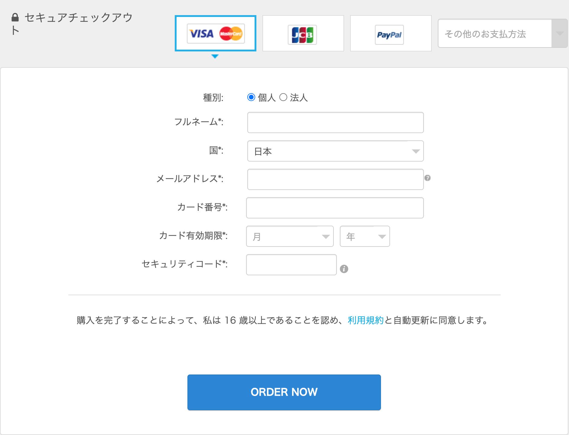 支払いの画面