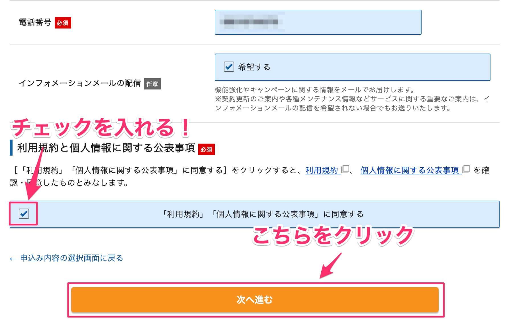 『Xserverアカウントに登録するお客様情報を入力』
