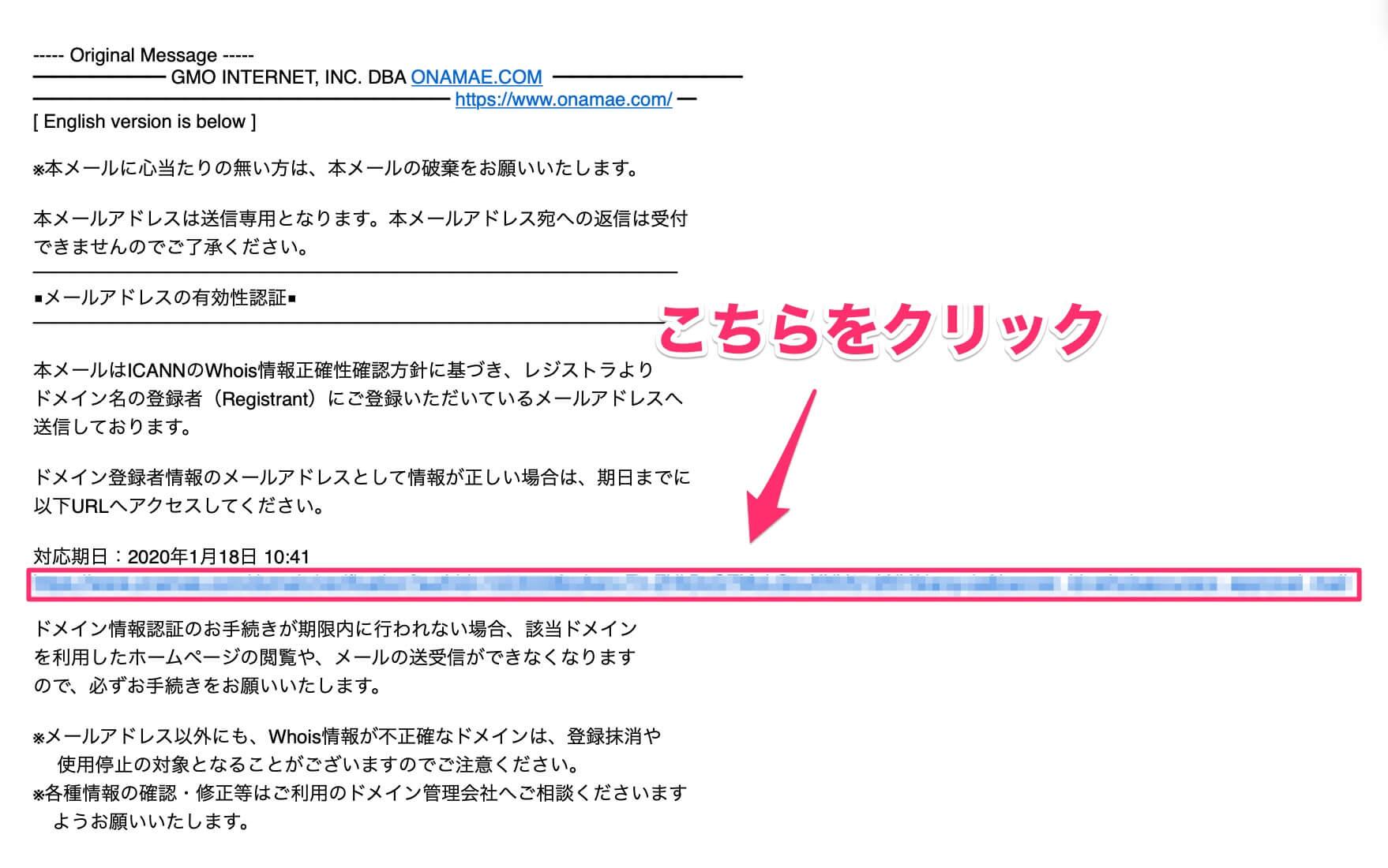 『【重要】[お名前.com] ドメイン 情報認証のお願い』