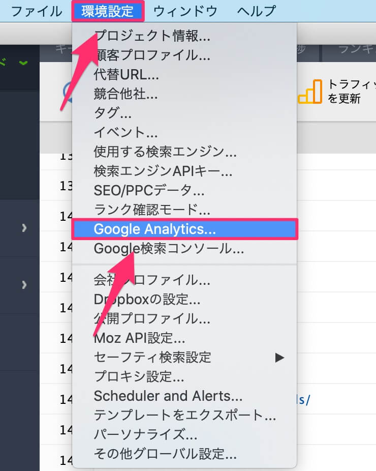 『環境設定』→『Google Analytics』