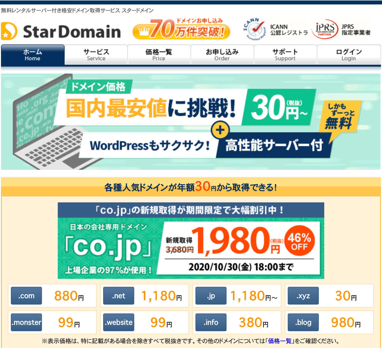 Star Domain(スタードメイン)