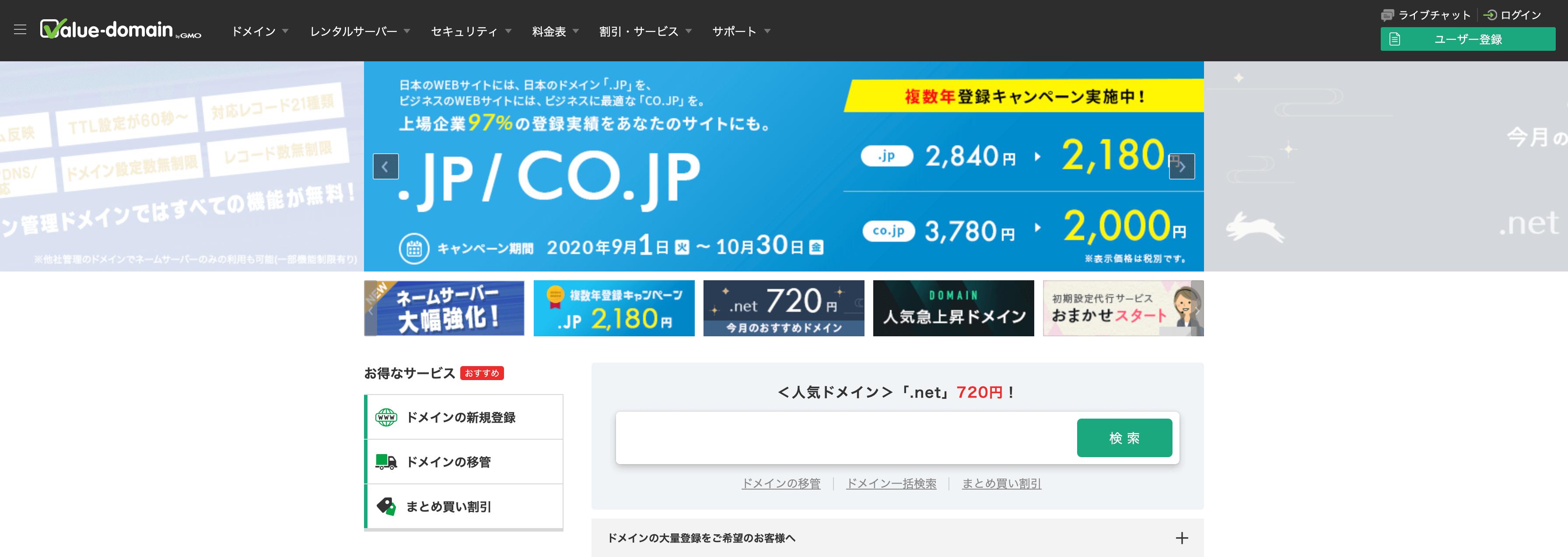 Value-domain(バリュードメイン)
